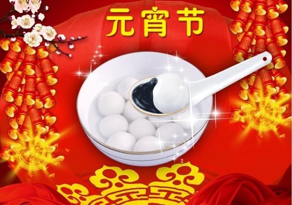 Lantern_Food