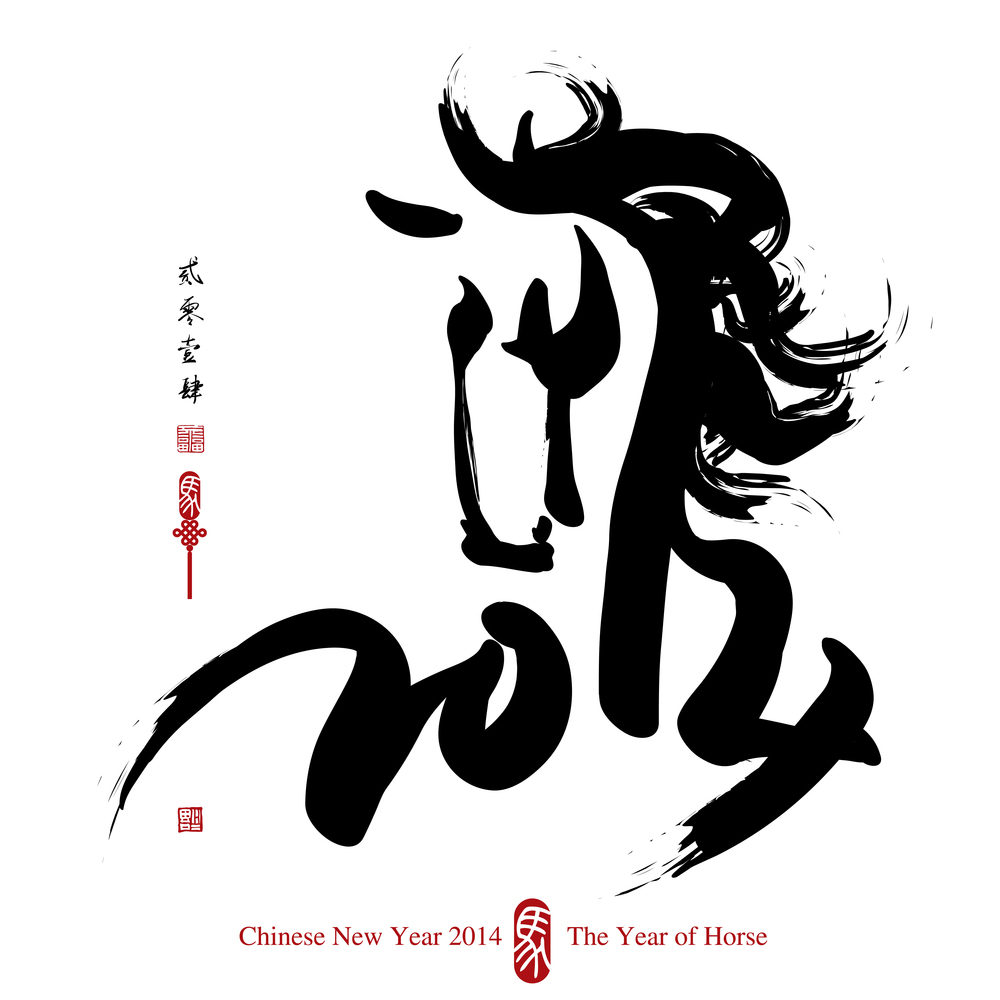 chinese new year 2014 cards - Chinese New Year 2014