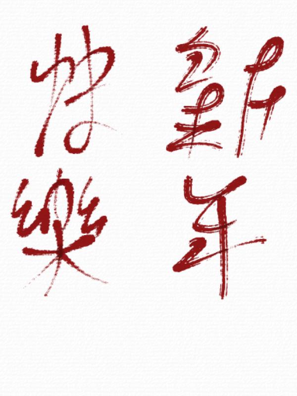 xinnian_kuaile_2013_by_erraticpion387-d5ptv2w