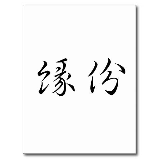 chinese_symbol_for_karma_postcard-r13817c9a9487423d955d8293c67d5033_vgbaq_8byvr_512